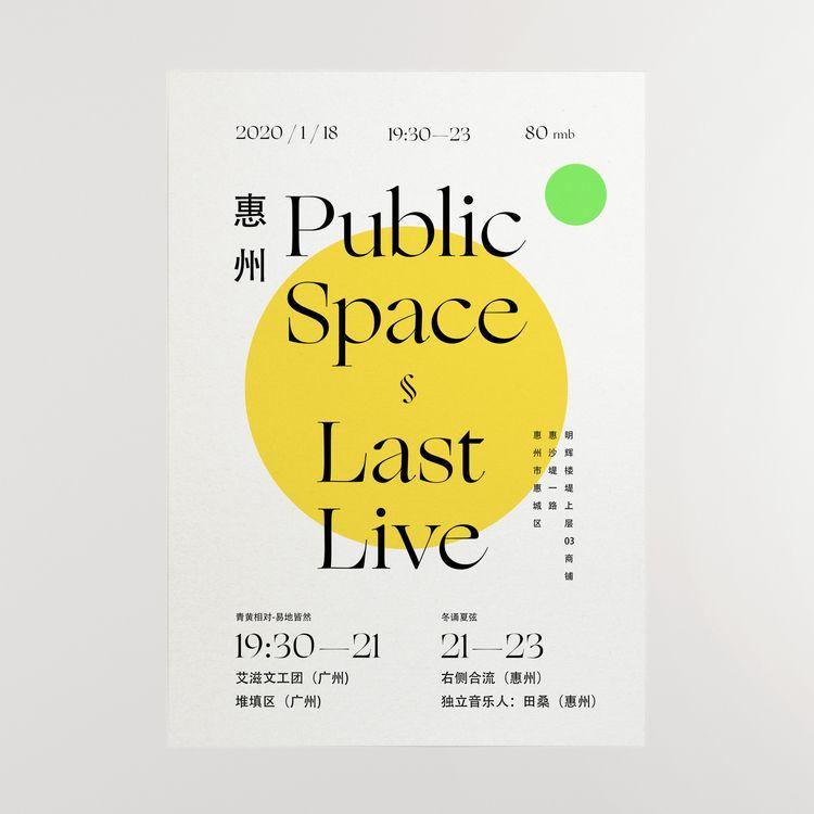 Public Space Poster - design, posterdesign - pierrickcalvez | ello