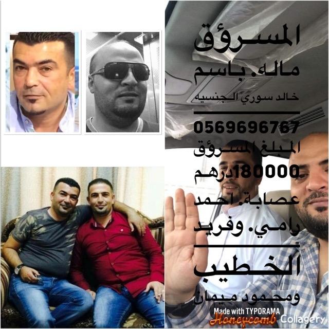 احمد رامي حرامي - freedalkhteeb1   ello
