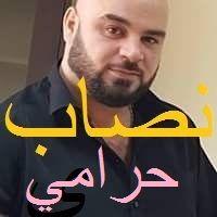 احمد رامي حرامي - ahmedrami3   ello