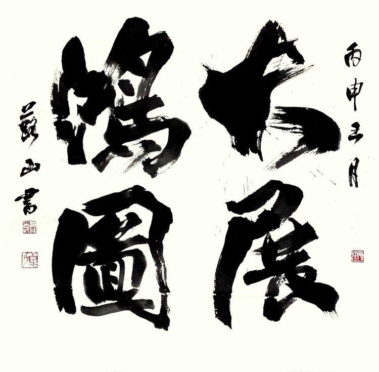 大展鴻圖 - calligraphy, art, artwork - fukairozan | ello