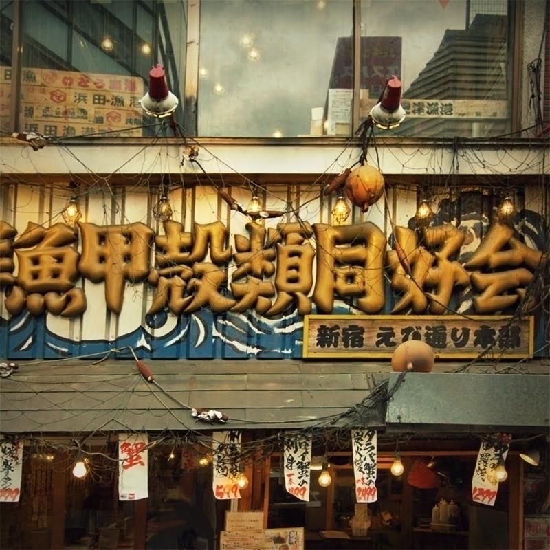 Walls / Shinjuku, Tokyo, Japan - dispel | ello