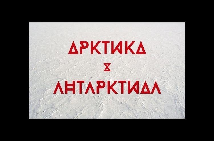 ARKTIKA ANTARKTIKA  - minimalism - fjopus7_grfk | ello