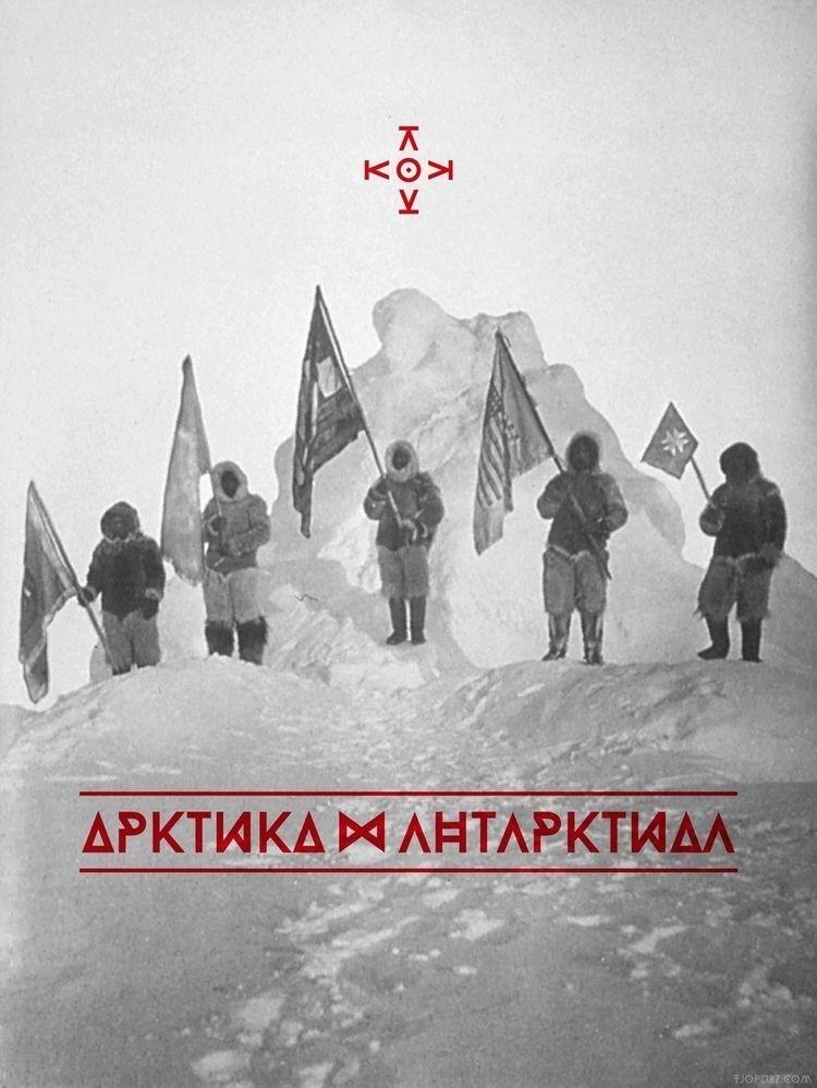 ARKTIKA_X_ANTARKTIKA_Flags.jpg