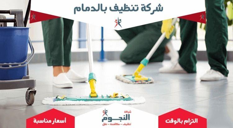 افضل شركة تنظيف بالدمام - nogom | ello