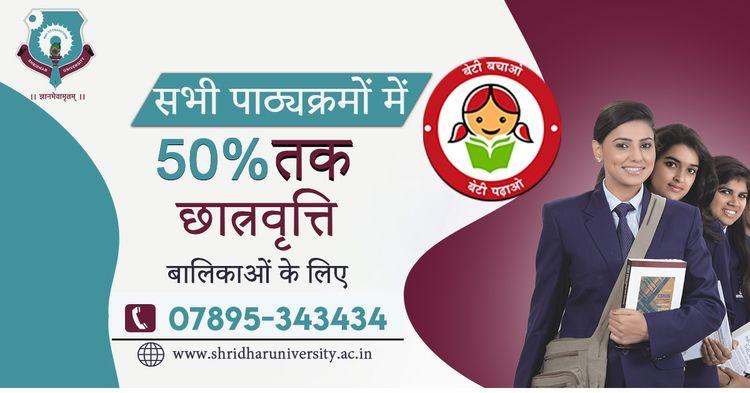 Shridhar University invited app - shridharuniversity | ello