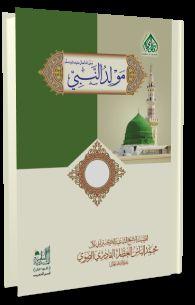 يستقبل المسلمون مولد النبي صلی  - ahmedshaikhish | ello