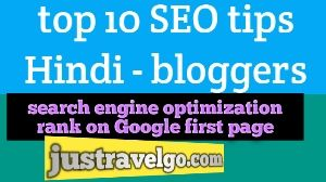 Blogspot Blog Ko Seo tips Hindi - mobaswer | ello