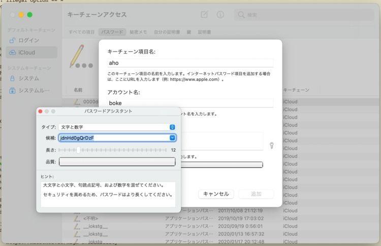Mac の Keychain Access にパスワードを生成 - gwaihir | ello