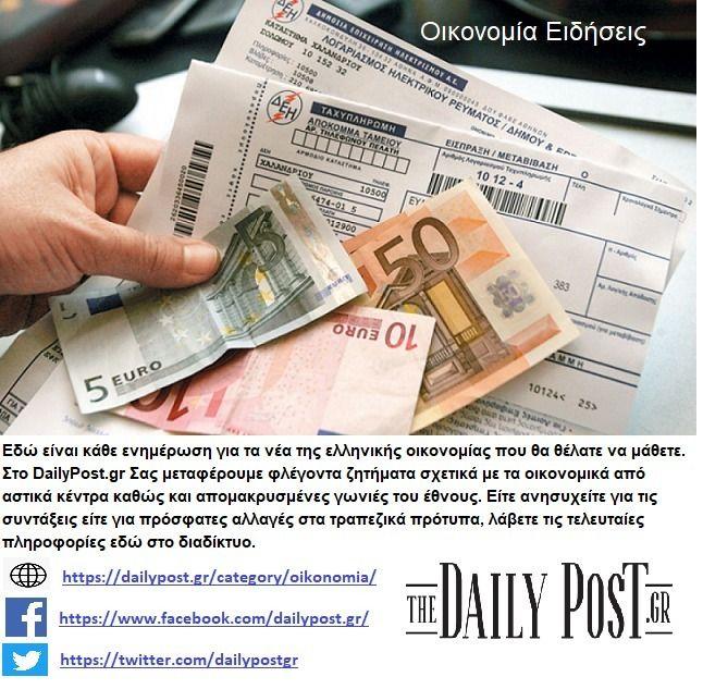 Εδώ είναι κάθε ενημέρωση για τα - dailypostgr01   ello