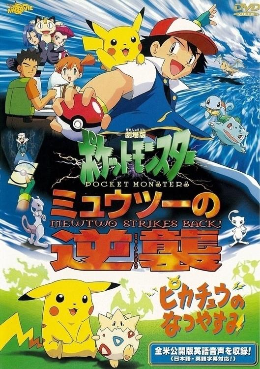 PokemonMovie01-DVD-oldjp.jpg