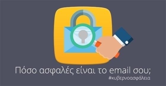 kriptografimeno-email-gia-olous.jpg