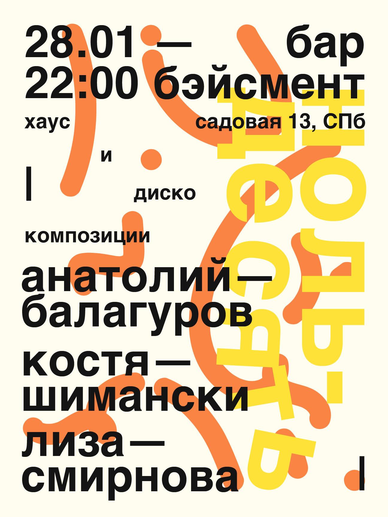 A poster I gig place January 28 - shimanski | ello
