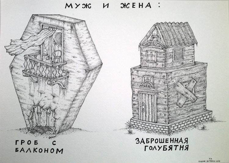 МУЖ И ЖЕНА Евгений Бутенко © 20 - butenco | ello