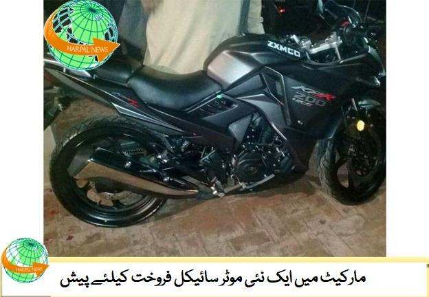 مارکیٹ میں ایک نئی موٹر سائیکل  - harpalnewspk | ello