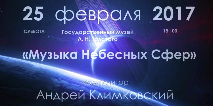 25 февраля 2017 года | концерт  - andreyklimkovsky | ello