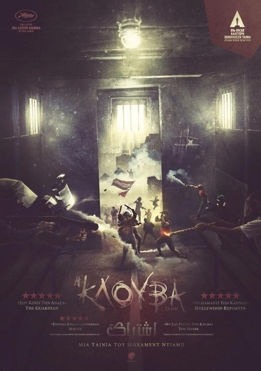Review: Η Κλούβα - Eshtebak (Cl - alexandroskyriazis | ello