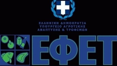 ΕΦΕΤ: Προσοχή σε ψεύτικους ελεγ - iro81 | ello