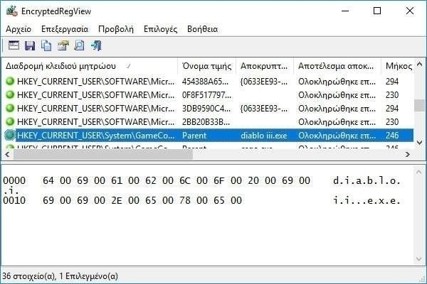 Εργαλείο για Windows που σαρώνε - geogeo_gr | ello