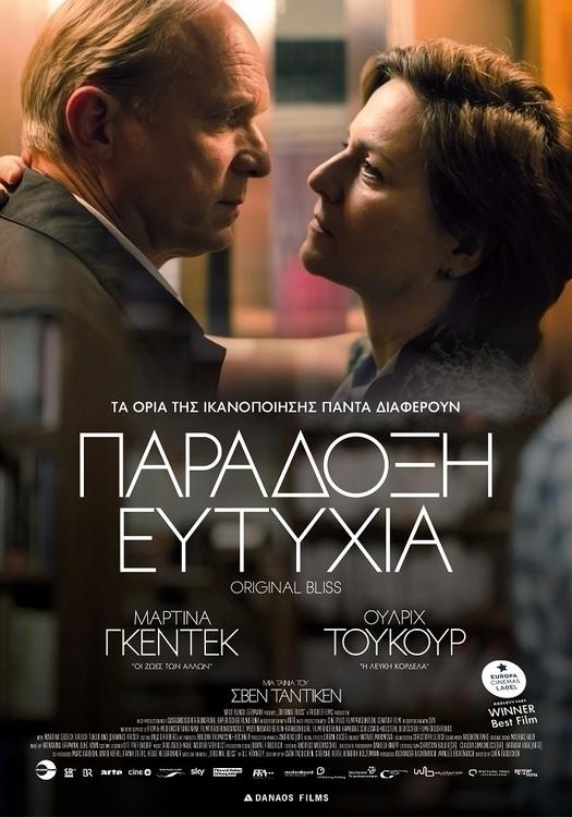 Review: Παράδοξη Ευτυχία - Orig - alexandroskyriazis | ello