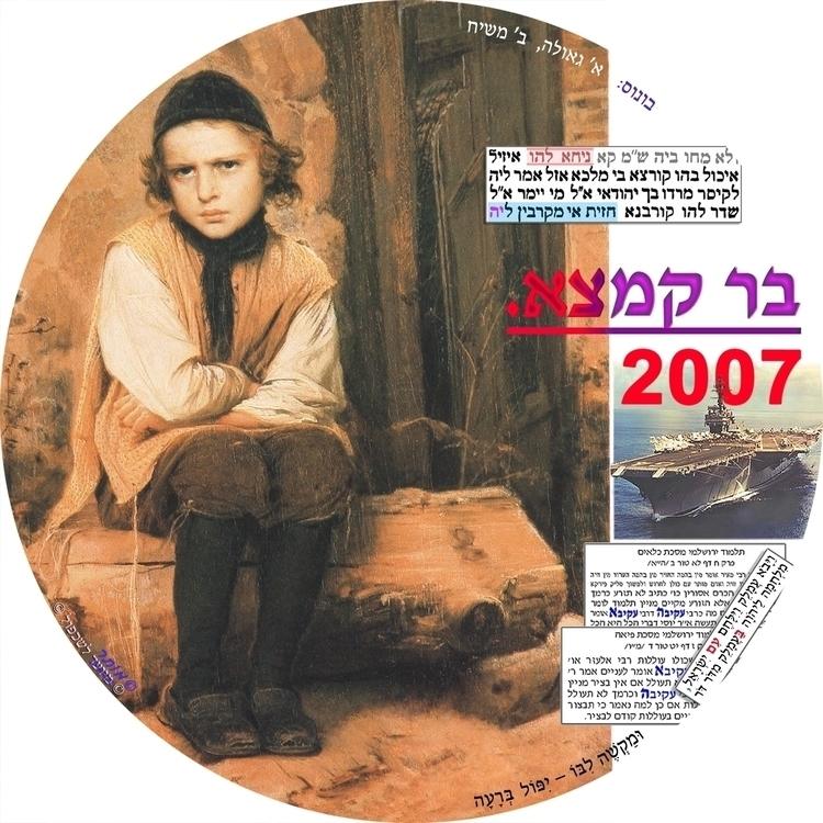 faces humanity פָּנֶיהָ השונות  - barkamtza2007 | ello