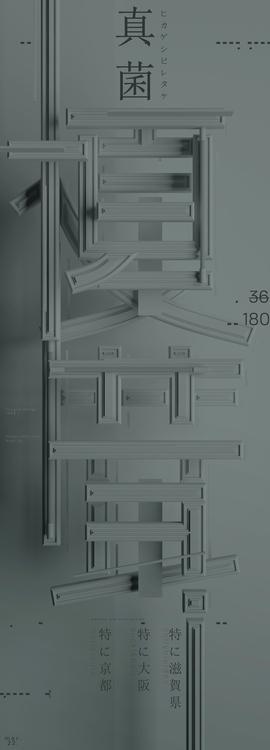 3d, 3dart, artwork, artofvisuals - bast_yy | ello