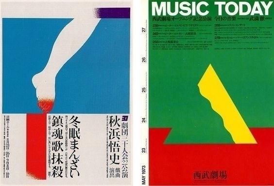 Ikko Tanaka. - Shop: Facebook P - p-e-a-c | ello