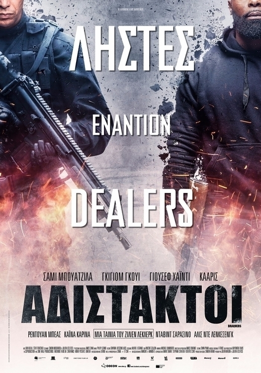Review: Αδίστακτοι - Braqueurs - alexandroskyriazis | ello