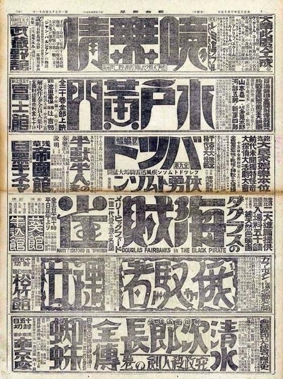 Bold Typography Vintage Japanes - p-e-a-c | ello