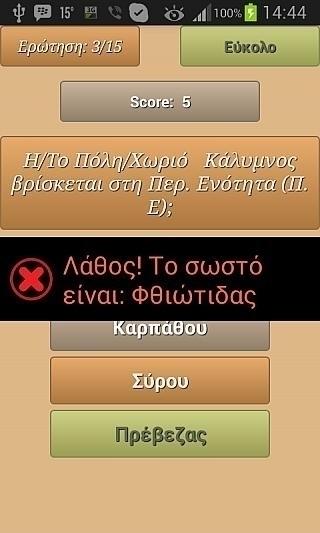 [Γεωγραφία Κουίζ Εκπαιδευτικού  - geogeo_gr | ello