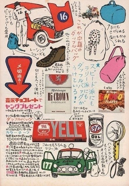 Morinaga Chocolate, 1968. - Sho - p-e-a-c | ello
