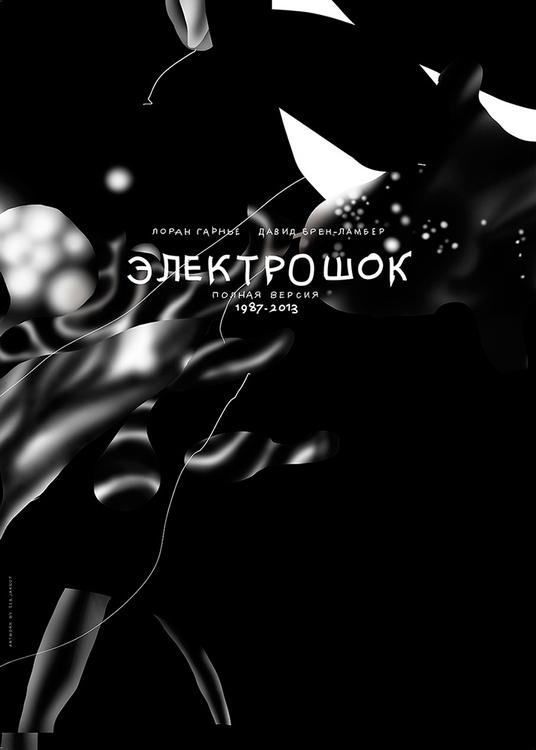 Electrochoc edition poster (bla - sebj-4787 | ello