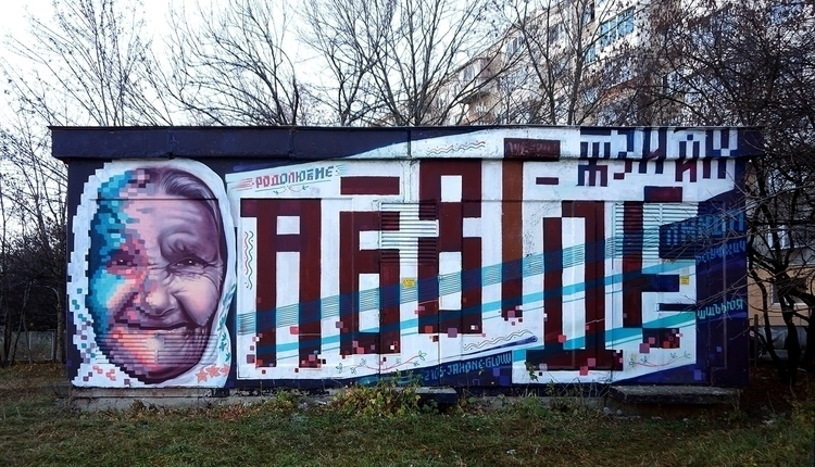 CYRILLIC Aerosol wall Project R - jahone | ello