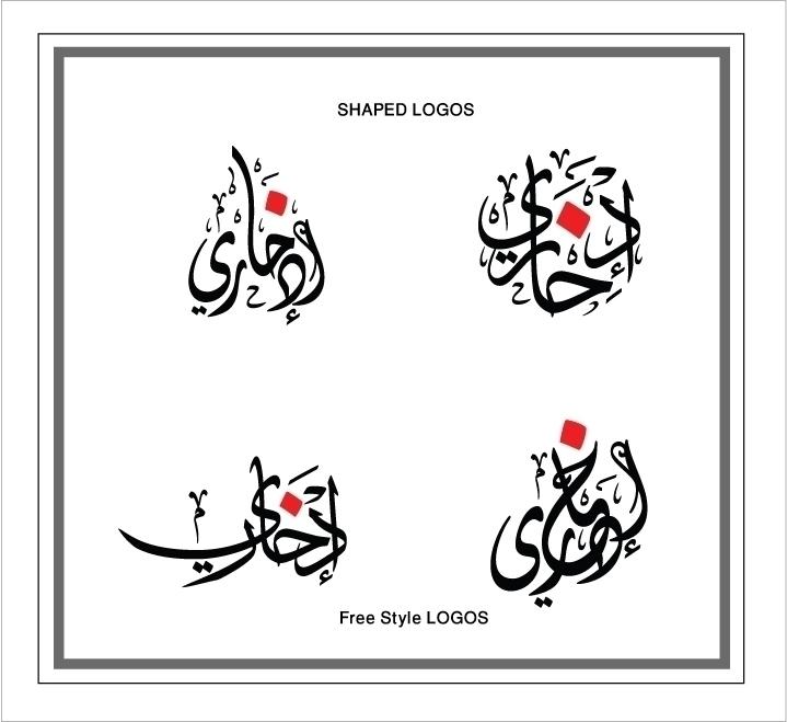 Creative Arabic Logos - painting - dubaicalligraphy | ello