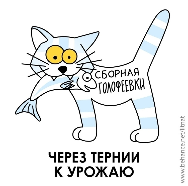 Cat - cat, cats, character - litnat | ello