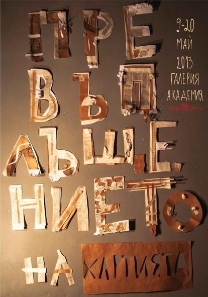 Poster exabition - art, poster, posterdesign - yoana-6365 | ello