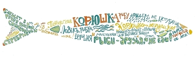 fish Korushka St. Petersburg. H - dinkoobraz | ello