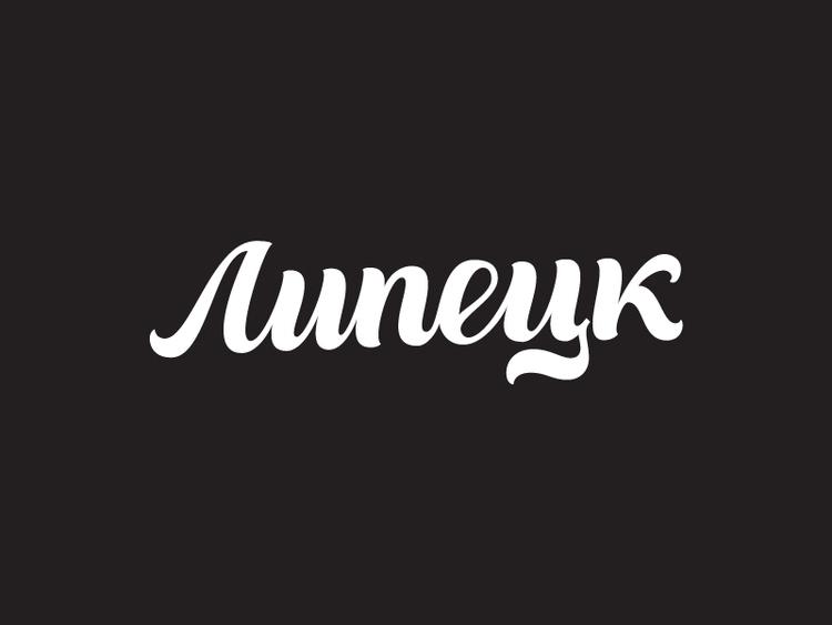 typography, lettering - igorvetoshkin | ello