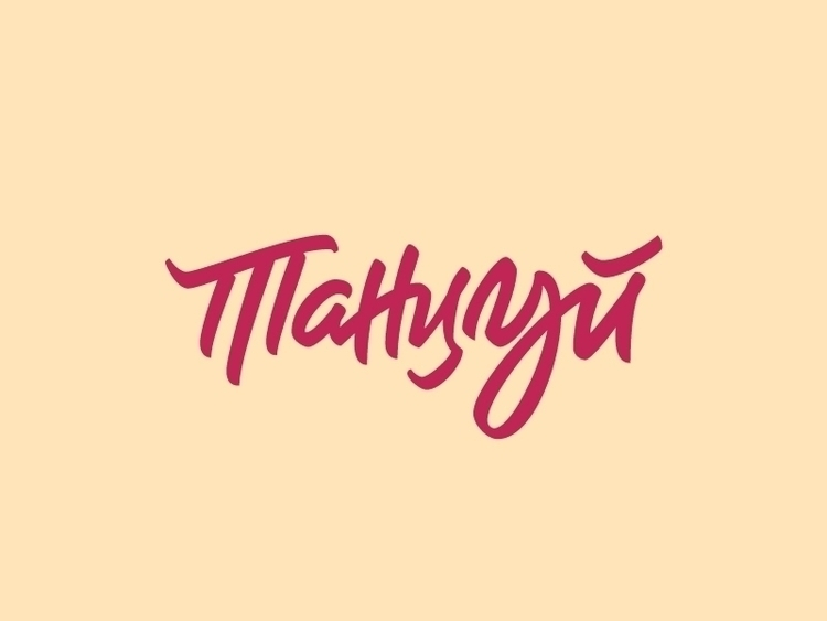 typography, lettering, calligraphy - igorvetoshkin | ello