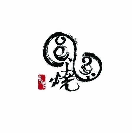 marumaru yaki - illustration, illustrator - kekemao | ello