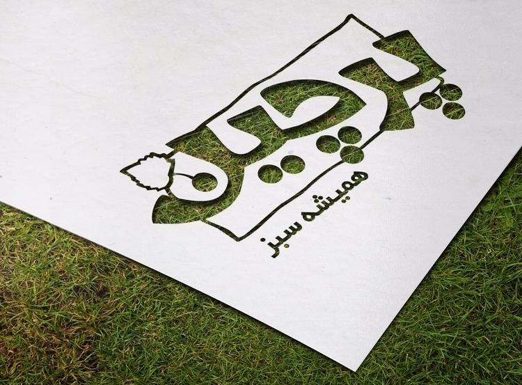 ↲ Category: Logotype Title: Par - studiozanganeh | ello