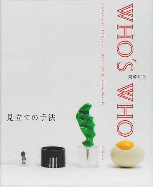 見立ての手法 岡崎和郎 - design, photography - modernism_is_crap   ello