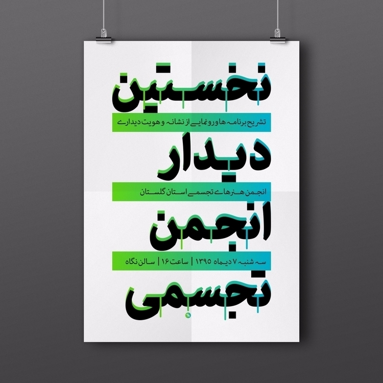 ↲ Category: Poster Title: Goles - studiozanganeh | ello
