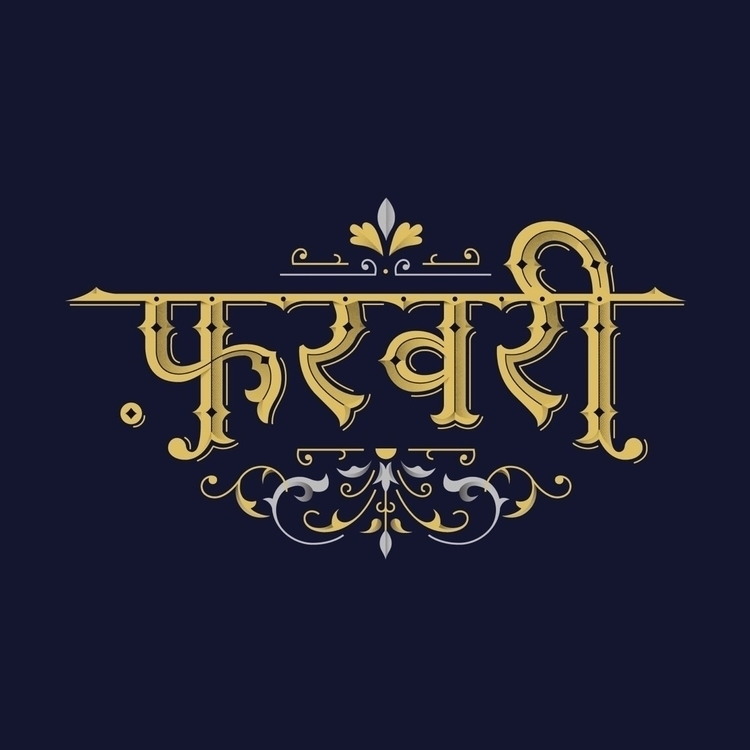 February - Hindi, lettering, typography - niteeshyadav | ello