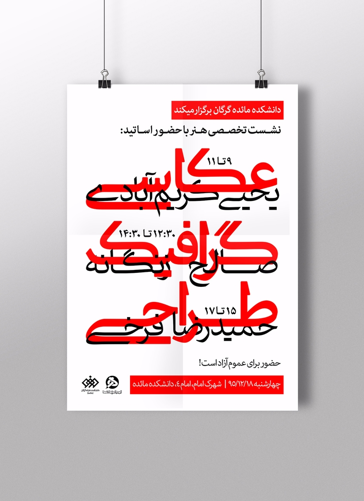 ↲ Category: Poster Title: 3 Lec - studiozanganeh | ello