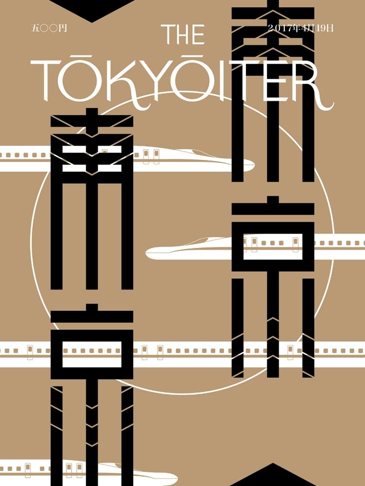 YamanoteYamanote Tokyoiter cove - julmeme | ello