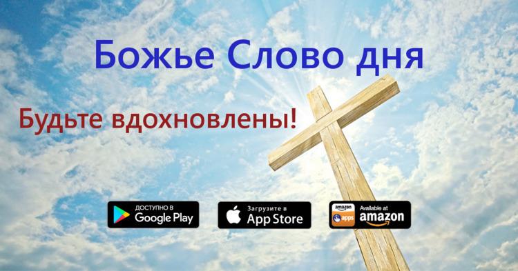 Божие Слово дня теперь доступен - drmichaeltodd | ello