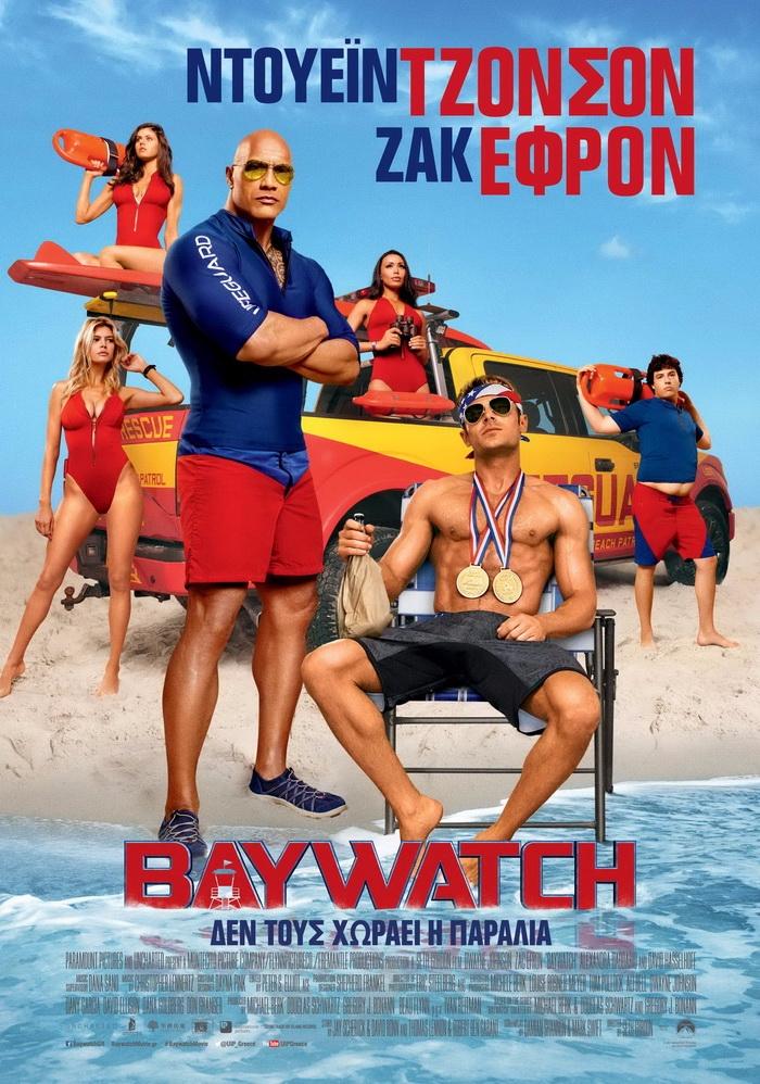 Κριτική ταινίας: Baywatch - alexandroskyriazis | ello