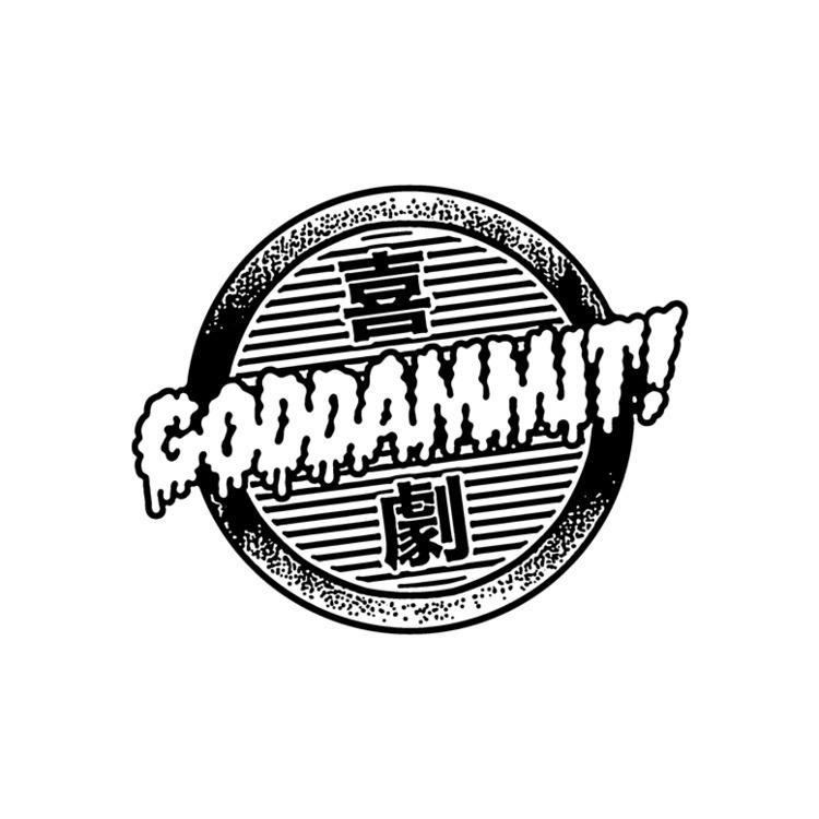 Logo graphic Goddammit weekly c - shelbyhohl   ello