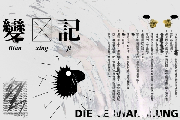 Die Verwandlung 變形記 - visualgraphc - sungdiyen | ello