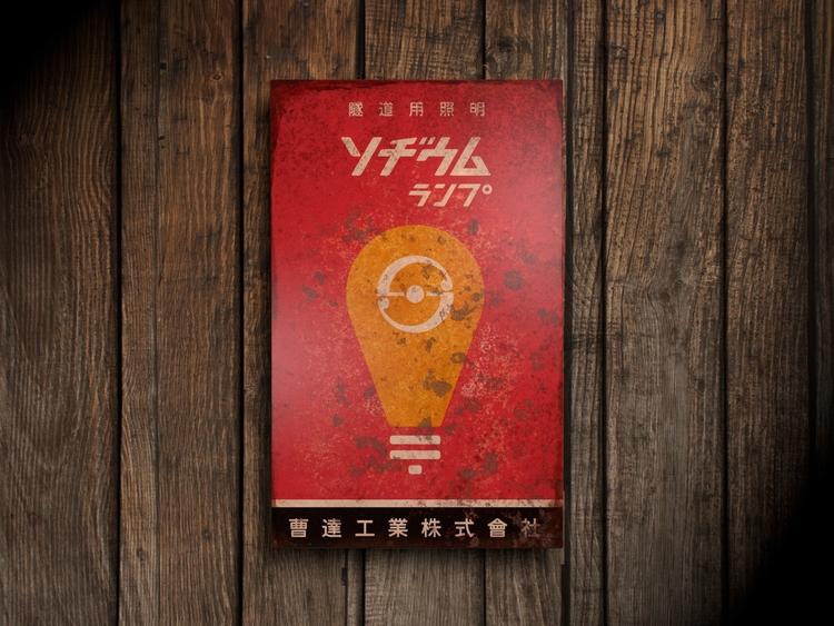 Sodium Lamp signboard - falcema | ello